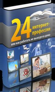 книга «24 интернет-профессии или как работать  не выходя из дома»