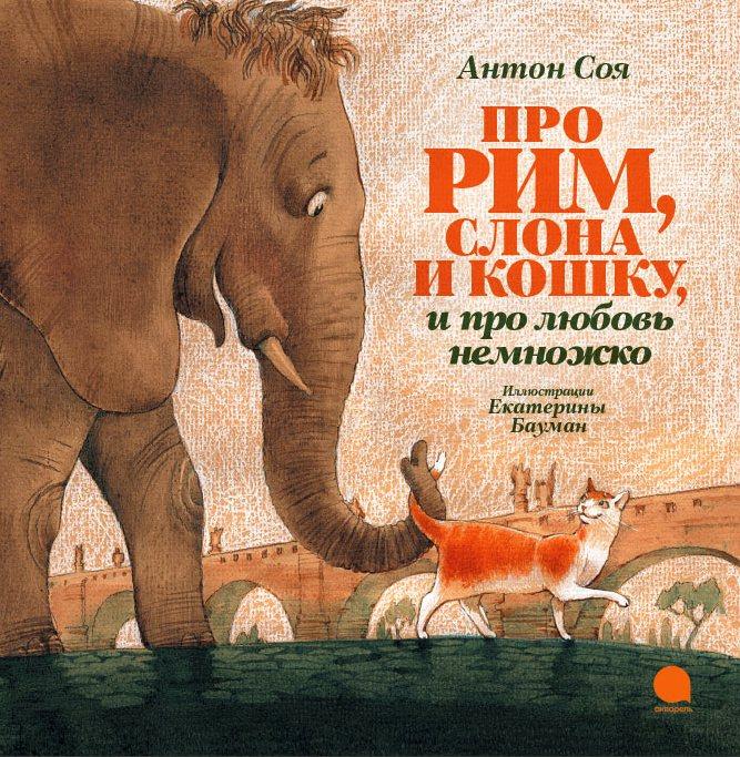 Антон Соя. Про Рим, слона и кошку и про любовь немножко…