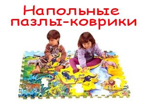 напольные коврики для детей