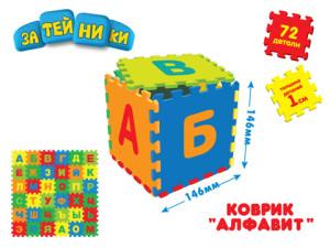"""Напольные коврики-пазлы для детей:Коврик GT2850 """"Алфавит"""", 72 детали, в пакете ТМ ЗАТЕЙНИКИ"""