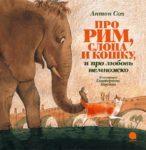 Книга. Антон Соя. Про Рим, слона и кошку и про любовь немножко…